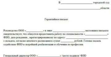 Образец гарантийного письма на удо