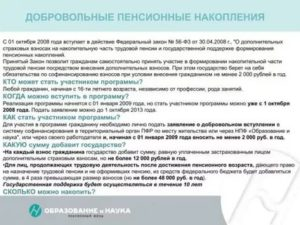 Отменен ли закон о софинансировании пенсионных накоплений