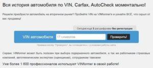 Как проверить комплектацию авто по вин коду бесплатно