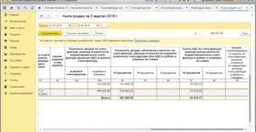 Как отразить корректировочную счет фактуру в декларации по ндс
