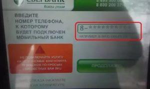 Как переключить моб банк на другой номер