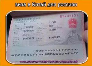 Групповая виза в китай для россиян особенности