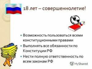 Совершеннолетие права и обязанности в россии