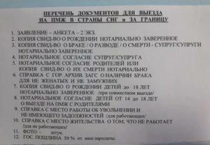 Список документов для выезда на пмж в россию