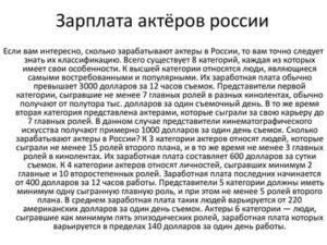 Зарплата актеров в россии