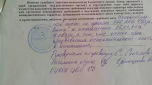 Образец отметки об удержании на исполнительном листе