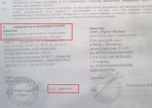 Скан договора с подписью и печатью имеет ли юридическую силу