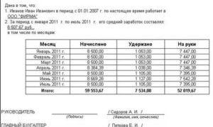 Пример справки о начислении зарплаты для суда
