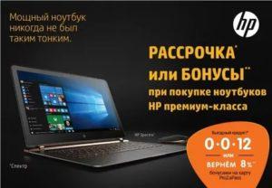 Можно ли взять в рассрочку ноутбук если не работаешь
