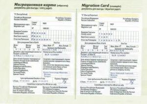 Что делать если закончился срок миграционной карты
