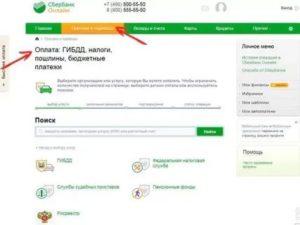 Как в сбербанк онлайн оплатить штраф с налоговой