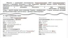 Какие документы нужны при поставке товара по договору