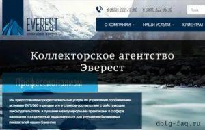Коллекторская компания эверест отзывы бывших сотрудников