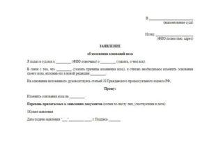 Об уменьшении исковых требований заявление или ходатайство