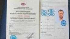 Госпошлина международные водительские права