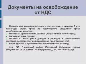 Документ подтверждающий освобождение от уплаты ндс
