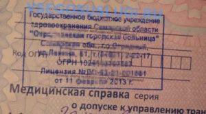 Где номер лицензии в медсправке для замены водительского удостоверения