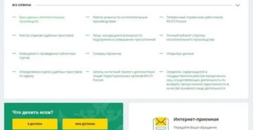Как сделать запрос на задолженность по алиментам в казахстане
