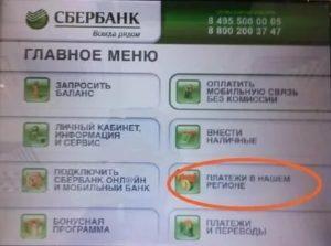 Можно ли заплатить штраф через банкомат сбербанка
