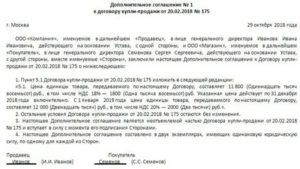 Дополнительное соглашение к договору поставки об изменении ставки ндс