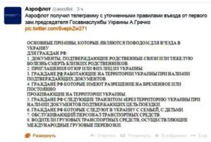 Правила перелета ро россии гражданину украины