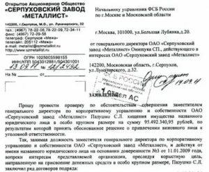 Образец заявления в полицию от юридического лица хищение имущества