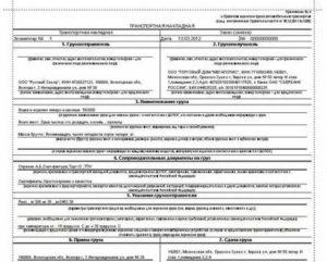 Транспортная накладная приложение 4 образец заполнения