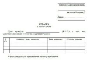 Справка о составе семьи где получить самара советский район