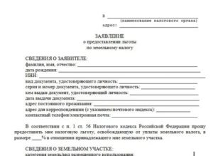 Образец заявления в ифнс об отмене налога на имущество