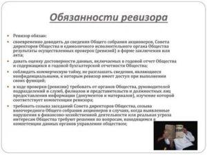 Должностная инструкция бухгалтера ревизора казенного учреждения