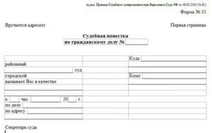 Бланк повестки в суд на развод
