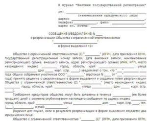 Требования кредиторов как написать при реорганизации